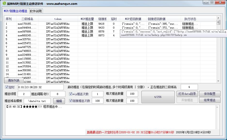 万词快排站群系统,百度快排程序,站群快排系统源码,万词霸屏系统源码